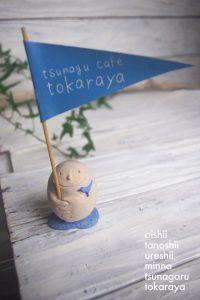 tsunagu cafe とぅから家