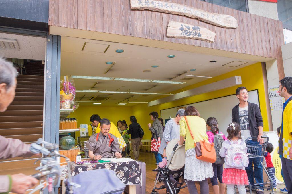 柚子乃蔵オープン