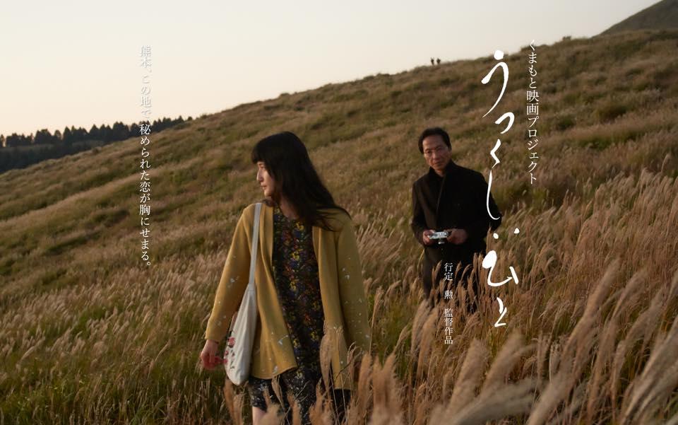 熊本映画『うつくしいひと』の熊本地震チャリティ上映会