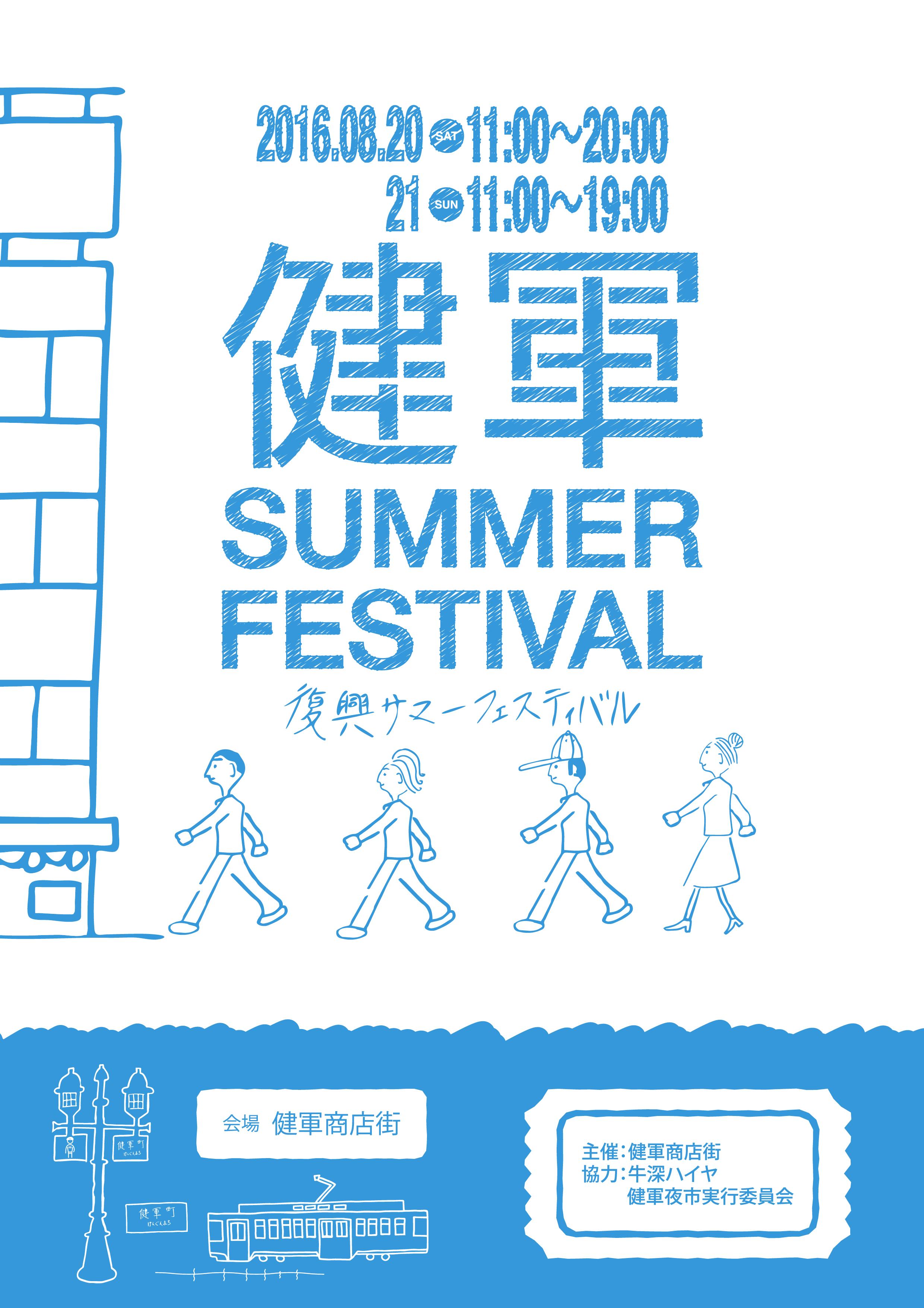 復興健軍サマーフェスティバル