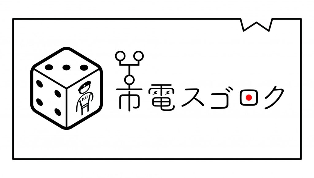 熊本市電(路面電車を利用したリアルすごろくシステム)