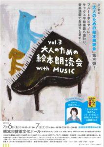 ≪全3回公演≫ 大人のための絵本朗読会 with MUSIC