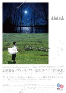 志娥慶香ピアノリサイタル 北欧・フィンランドの風景 〜冬と夏〜